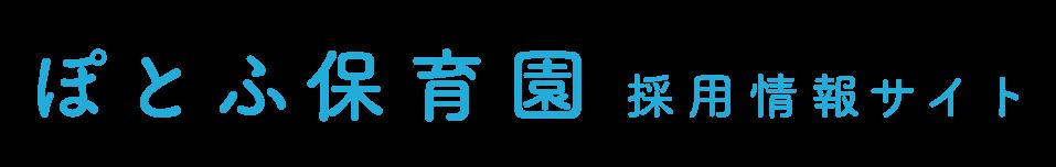 ぽとふ保育園 採用情報サイト